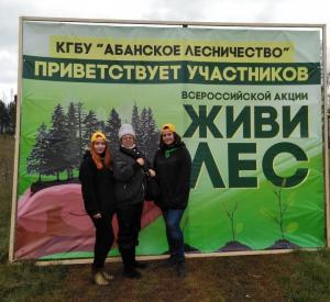 Всероссийская акция «Сохраним лес» состоялась в Красноярском крае!