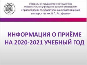 Информация для поступающих в КГПУ им. В.П. Астафьева в 2020 г.