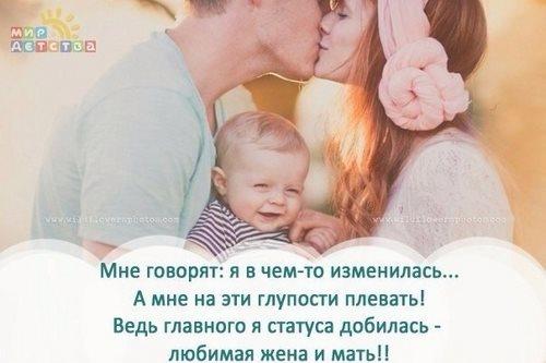 Статусы о любимом и его маме